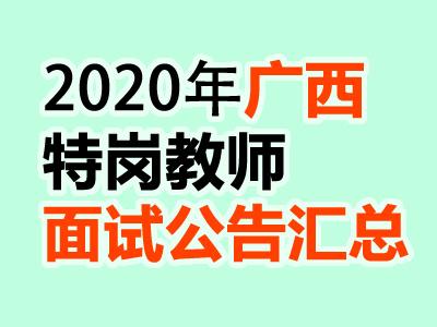 2020年广西特岗教师面试公告最新发布汇总