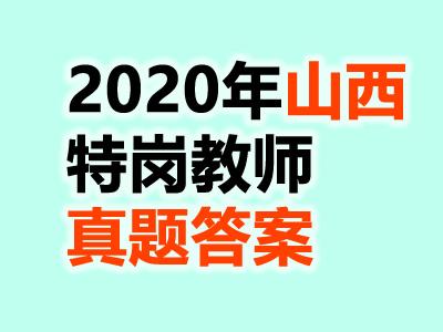 2020年山西特岗教师8月16日真题答案解析汇总(网友回忆版)