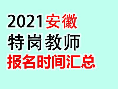 2021安徽特岗教师报名时间入口职位表汇总(4月17更新)