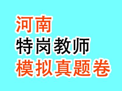 2021河南省特岗教师招聘考试真题模拟试卷