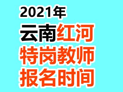 2021年红河特岗教师招聘考试报名时间职位表汇总
