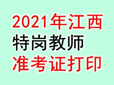 2021年江西特岗教师准考证入口4月6日开通
