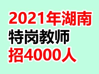 2021年湖南特岗教师招4700人报名公告(官方发布)