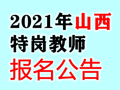 官方:山西2021年特岗教师招聘报名时