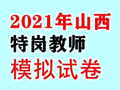 2021年山西特岗教育基础知识考情模拟真题卷