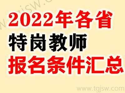 2022年各省市特岗教师考试报考条件汇总(最新更新)