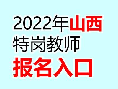 2022年山西的特岗教报名入口网址: